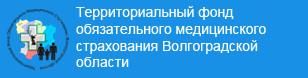 Территориальный фонд обязательного медицинского страхования Волгоградской области