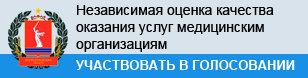 Независимая оценка качества оказания услуг медицинскими организациями (на сайте Комитета здравоохранения Волгоградской области)