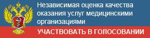 Независимая оценка качества оказания услуг медицинскими организациями (на сайте Министерства здравоохранения Российской Федерации)